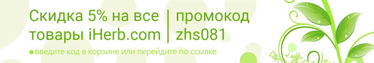 Скидка 5% на iherb.com