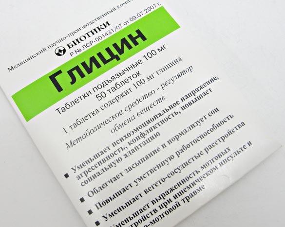 Упаковка с глицином