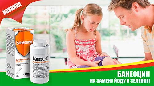реклама банеоцина