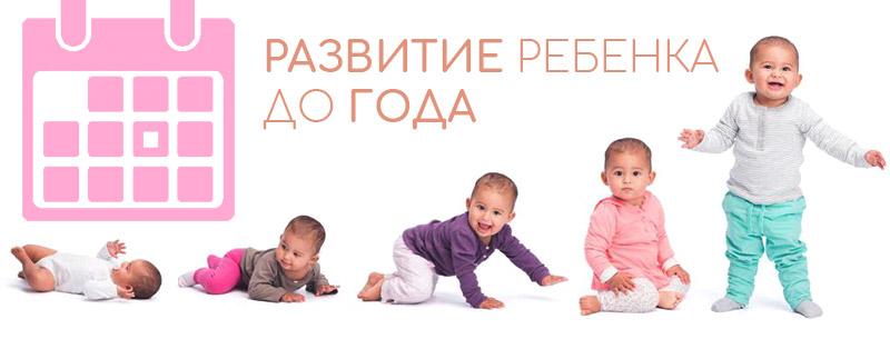 Скачки роста у грудничка: что об этом необходимо знать молодым родителям? Календарь развития малыша