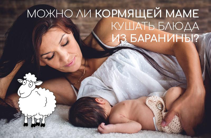 Можно ли кормящей маме кушать блюда, приготовленные из баранины? Польза и вред мяса для организма женщины и новорожденного малыша. Основные правила выбора мяса и его приготовления