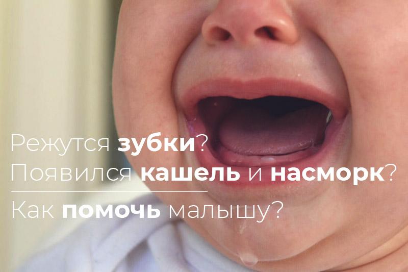 Стоит ли волноваться если у грудничка во время прорезывания зубов появились кашель и насморк? Как родители могут помочь малышу?